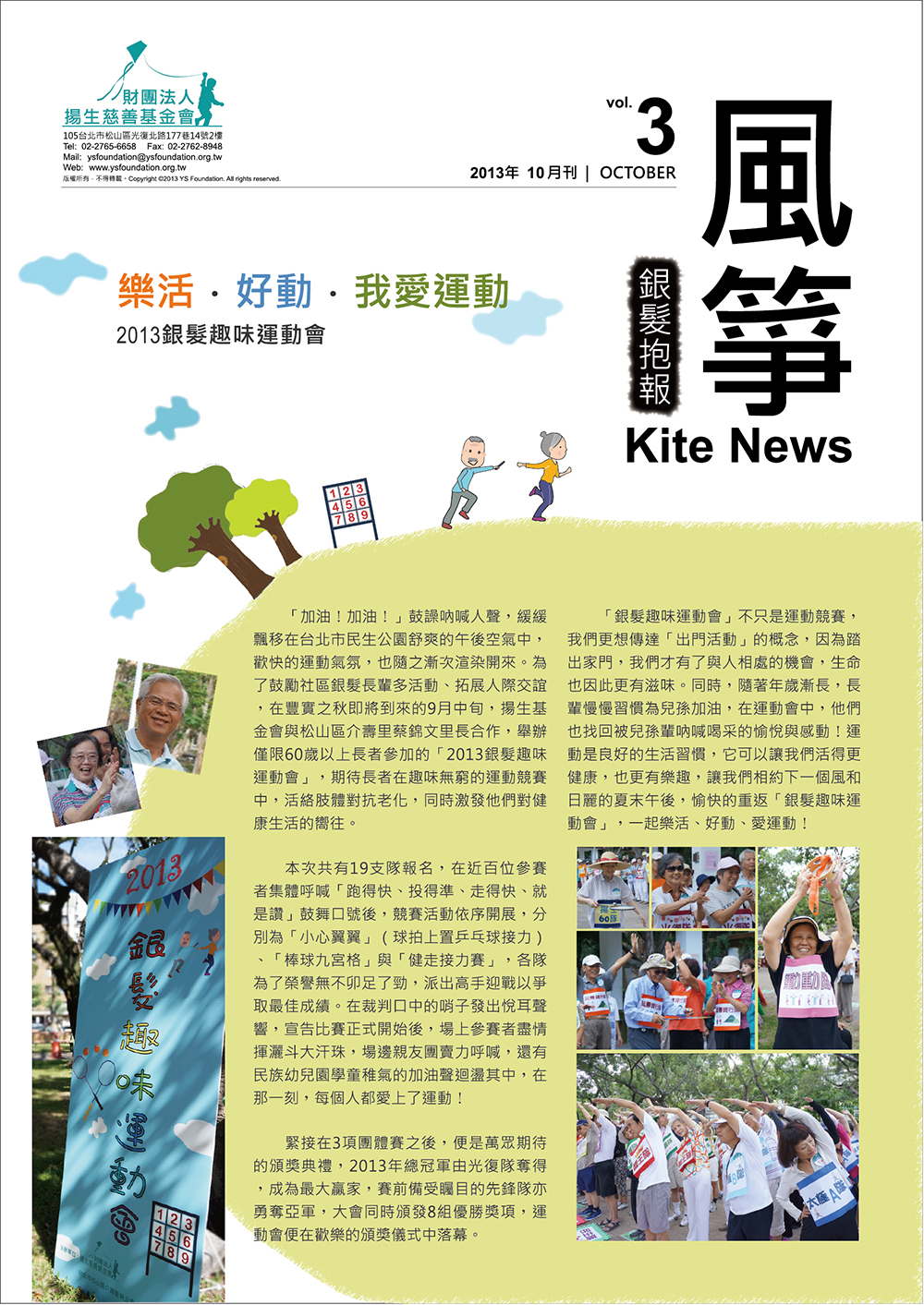 kite news_vol.3_1.jpg